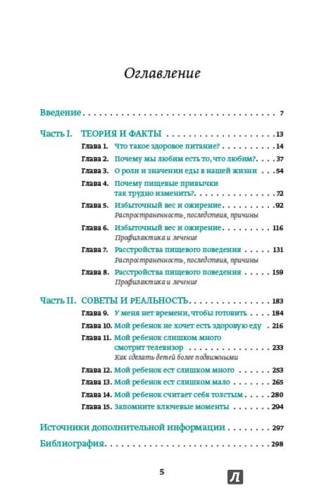 Иллюстрация 1 из 37 для Как приучить ребенка к здоровой еде. Кулинарное руководство для заботливых родителей - Джейн Огден   Лабиринт - книги. Источник: Лабиринт