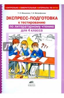 Литературное чтение. 4 класс. Экспресс-подготовка к тестированию. ФГОС