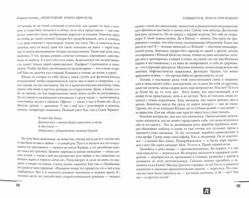 Иллюстрация 1 из 21 для Иосиф Бродский. Апофеоз одиночества - Соловьев, Клепикова | Лабиринт - книги. Источник: Лабиринт