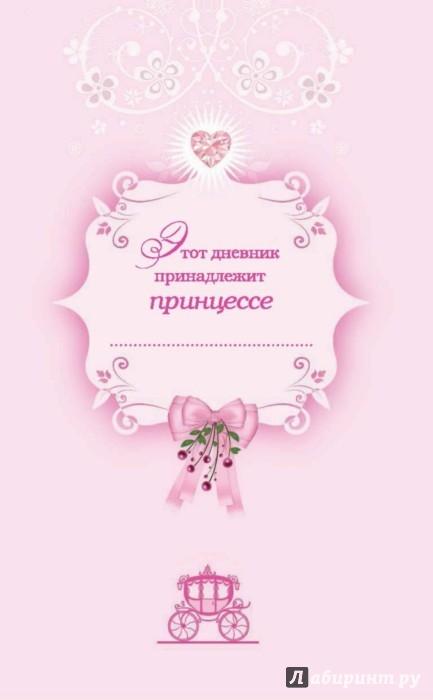 Иллюстрация 1 из 26 для Я принцесса. Альбом для девочек | Лабиринт - книги. Источник: Лабиринт