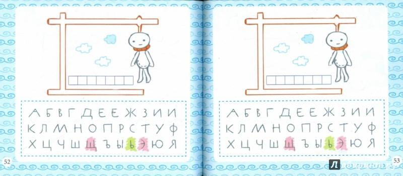 Иллюстрация 1 из 4 для Лучшие игры в дорогу | Лабиринт - книги. Источник: Лабиринт