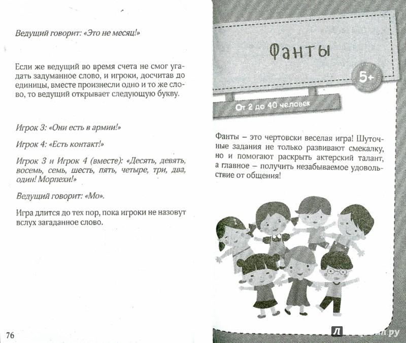 Иллюстрация 1 из 13 для Самые знаменитые игры для веселой компании | Лабиринт - книги. Источник: Лабиринт
