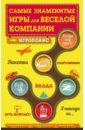 Самые знаменитые игры для веселой компании парфенова ирина ивановна данетки новые загадки для веселой компании