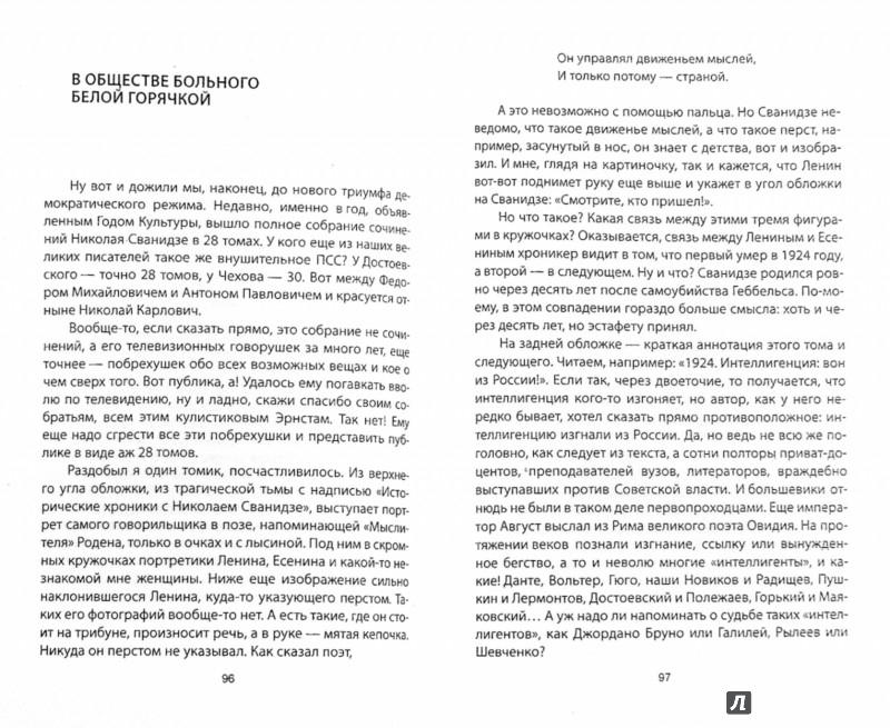Иллюстрация 1 из 6 для Пятая колонна. Отпор клеветникам - Владимир Бушин | Лабиринт - книги. Источник: Лабиринт