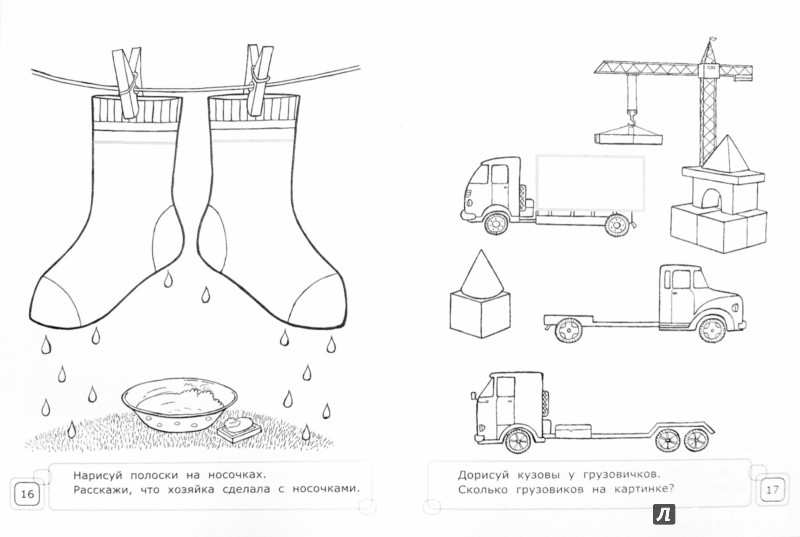 Иллюстрация 1 из 10 для Простые рисовалочки. Дорожки и контуры. ФГОС - Светлана Циновская | Лабиринт - книги. Источник: Лабиринт