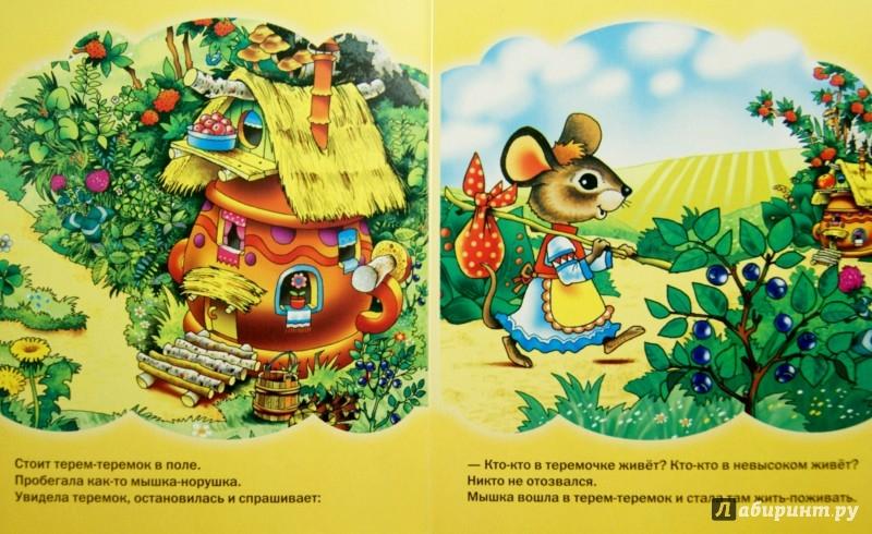 Иллюстрация 1 из 14 для Теремок. ФГОС ДО | Лабиринт - книги. Источник: Лабиринт