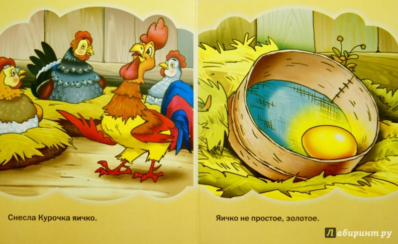 Иллюстрация 1 из 11 для Курочка Ряба. ФГОС ДО | Лабиринт - книги. Источник: Лабиринт