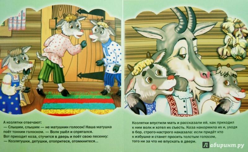 Иллюстрация 1 из 8 для Волк и коза | Лабиринт - книги. Источник: Лабиринт