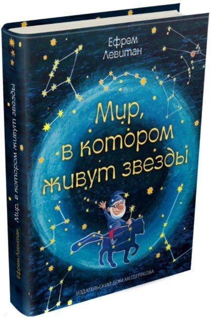 Иллюстрация 1 из 70 для Мир, в котором живут звезды - Ефрем Левитан | Лабиринт - книги. Источник: Лабиринт