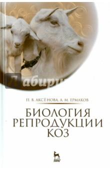 Биология репродукции коз. Монография породы коз молочного направления