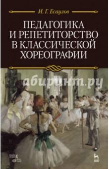 Педагогика и репетиторство в классической хореографии. Учебное пособие