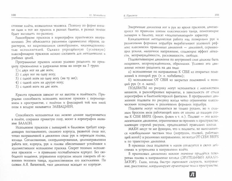 Иллюстрация 1 из 9 для Педагогика и репетиторство в классической хореографии. Учебник - Игорь Есаулов | Лабиринт - книги. Источник: Лабиринт