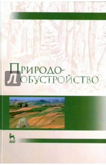 Природообустройство. Учебник