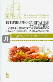 Ветеринарно-санитарная экспертиза сырья животного и растительного происхождения