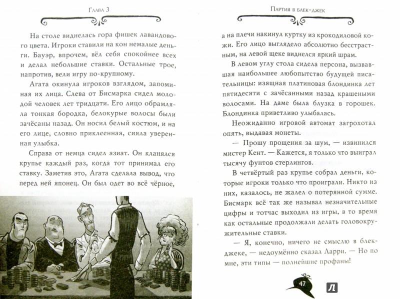 Иллюстрация 1 из 35 для Агата Мистери. Опасный круиз - Стив Стивенсон | Лабиринт - книги. Источник: Лабиринт
