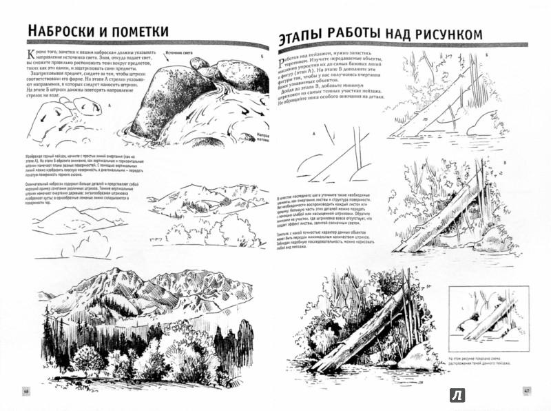Иллюстрация 1 из 6 для Рисуем мир вокруг нас - Speakman, Casrdaci, Goldman | Лабиринт - книги. Источник: Лабиринт