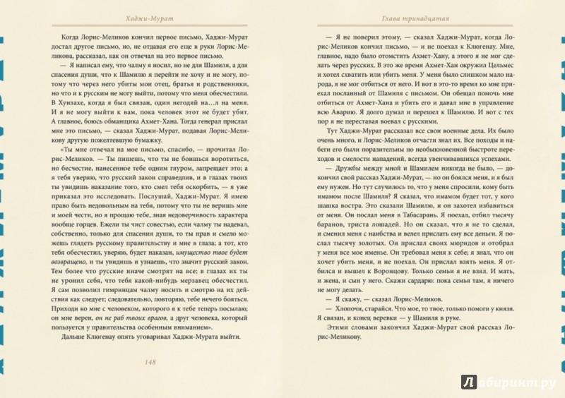 Иллюстрация 1 из 20 для Хаджи-Мурат - Лев Толстой | Лабиринт - книги. Источник: Лабиринт