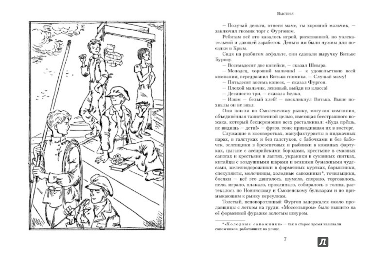 Иллюстрация 1 из 18 для Выстрел - Анатолий Рыбаков | Лабиринт - книги. Источник: Лабиринт