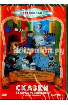 Сказки Эдуарда Успенского и других писателей. Выпуск 2 (DVD)