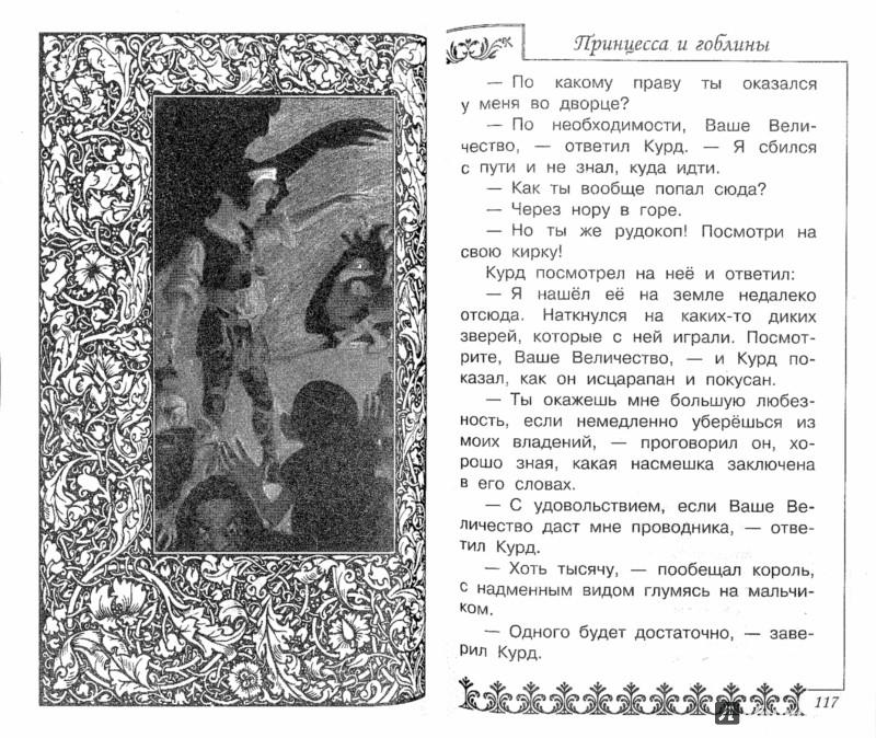 Иллюстрация 1 из 28 для Принцесса и гоблин - Джордж Макдональд | Лабиринт - книги. Источник: Лабиринт