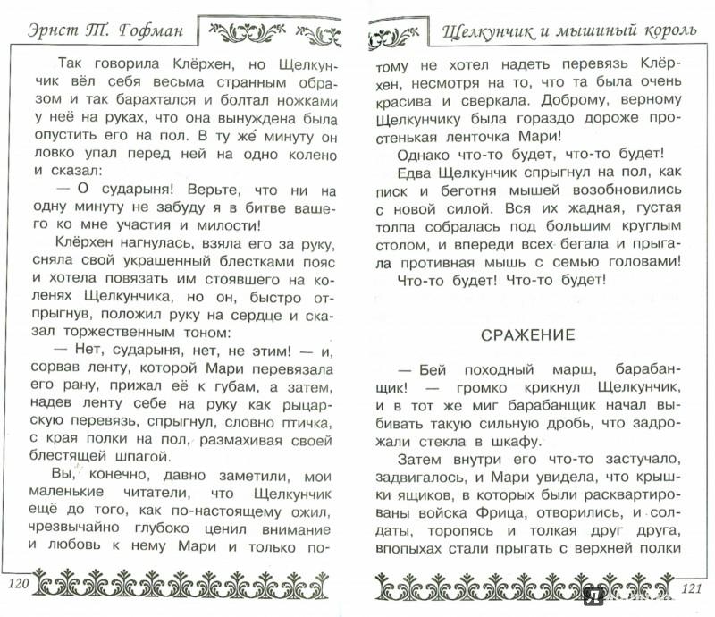 Иллюстрация 1 из 22 для Сказки зарубежных писателей - Гофман, Перро, Андерсен | Лабиринт - книги. Источник: Лабиринт