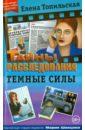 Темные силы, Топильская Елена Валентиновна