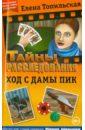 Топильская Елена Валентиновна Ход с дамы пик топильская елена валентиновна ход с дамы пик