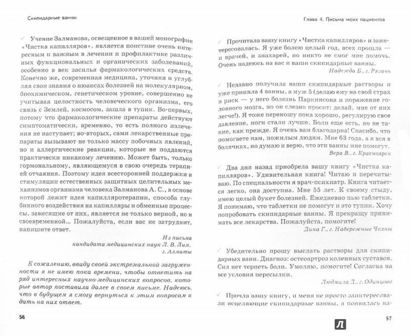 Иллюстрация 1 из 8 для Скипидарные ванны для лечения и очищения. Учение Залманова - Олег Мазур | Лабиринт - книги. Источник: Лабиринт