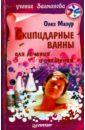 Мазур Олег Скипидарные ванны для лечения и очищения. Учение Залманова