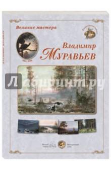 Великие мастера. Владимир Муравьев