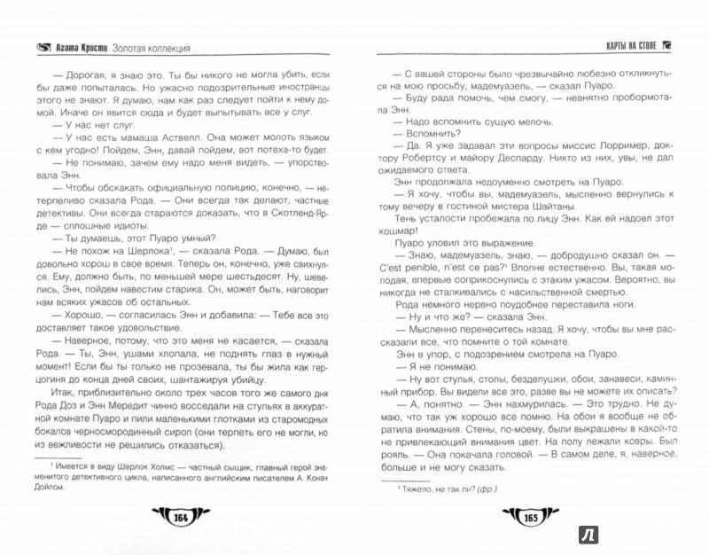 Иллюстрация 1 из 41 для Карты на столе. Занавес. Последнее дело Пуаро - Агата Кристи | Лабиринт - книги. Источник: Лабиринт