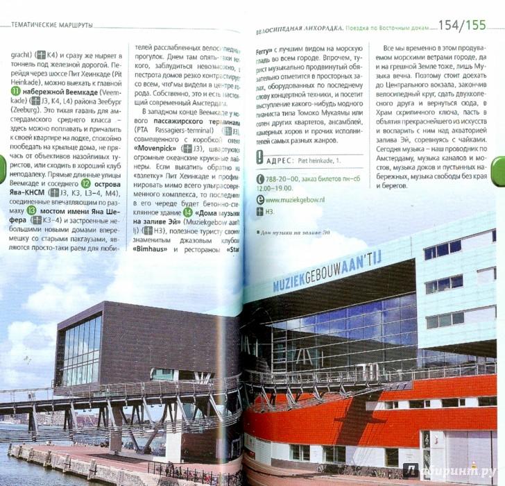 Иллюстрация 1 из 17 для Амстердам. Путеводитель + карта - Артур Шигапов | Лабиринт - книги. Источник: Лабиринт