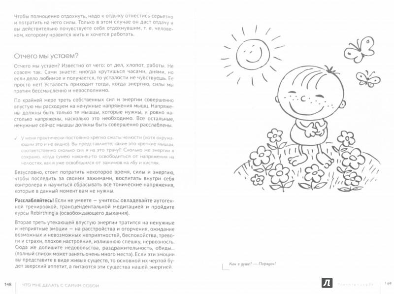 Иллюстрация 1 из 17 для Как относиться к себе и людям - Николай Козлов | Лабиринт - книги. Источник: Лабиринт