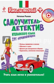 Самоучитель-детектив итальянского языка для начинающих (+CDмр3)
