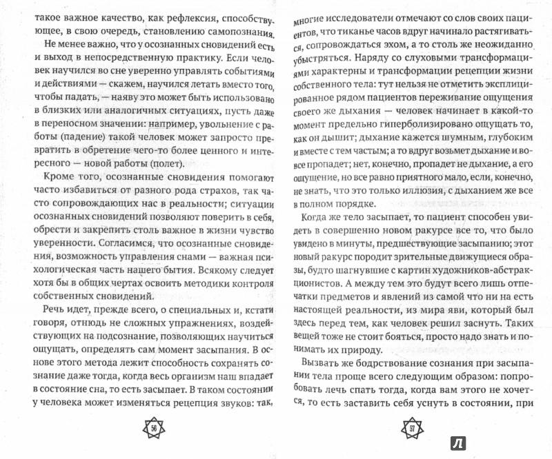 Иллюстрация 1 из 8 для Как во сне настроиться на богатство. Практика управляемых сновидений - Рушель Блаво | Лабиринт - книги. Источник: Лабиринт