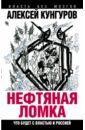 Кунгуров Алексей Анатольевич Нефтяная ломка. Что будет с властью и Россией