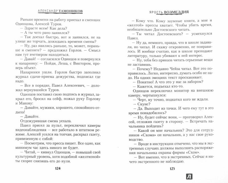 Иллюстрация 1 из 20 для Ярость возмездия - Александр Тамоников | Лабиринт - книги. Источник: Лабиринт