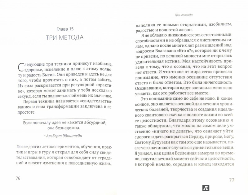 Иллюстрация 1 из 3 для Огонь и тайна осознавания. Простые упражнения для пробуждения к своей истинной природе - Бёрт Хардинг | Лабиринт - книги. Источник: Лабиринт
