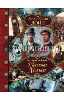Все приключения Шерлока Холмса артур конан дойл его прощальный поклон сборник