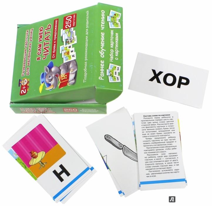 Иллюстрация 1 из 5 для Я сам умею читать. От буквы к предложению - Валентина Дмитриева | Лабиринт - книги. Источник: Лабиринт