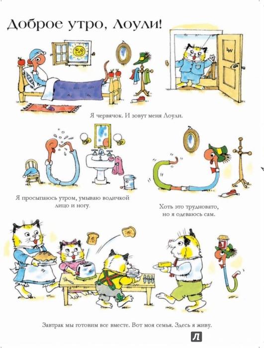 Иллюстрация 1 из 48 для Червячок Лоули и его друзья - Ричард Скарри | Лабиринт - книги. Источник: Лабиринт