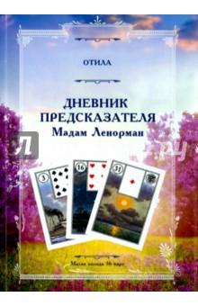 Дневник предсказателя Мадам Ленорман для малой колоды из 36 карт