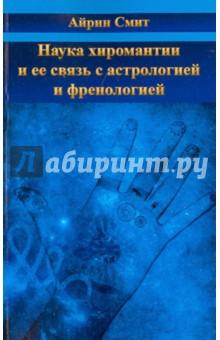 Наука хиромантии и ее связь с астрологией и френологией
