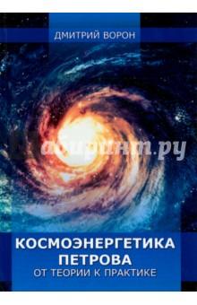 Космоэнергетика Петрова от теории к практике язык и культура от теории к практике