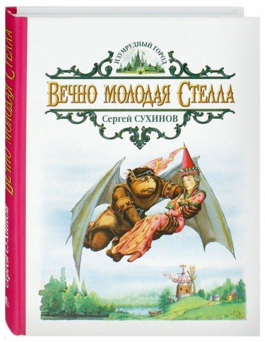 Иллюстрация 1 из 42 для Вечно молодая Стелла - Сергей Сухинов | Лабиринт - книги. Источник: Лабиринт