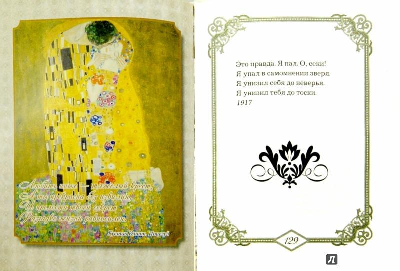 Иллюстрация 1 из 9 для Избранное - Борис Пастернак | Лабиринт - книги. Источник: Лабиринт