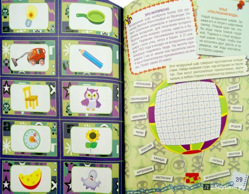 Иллюстрация 1 из 37 для Чем заняться на каникулах? Книга для мальчиков | Лабиринт - книги. Источник: Лабиринт