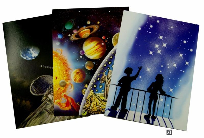 Иллюстрация 1 из 18 для Космос. Комплект карточек | Лабиринт - книги. Источник: Лабиринт