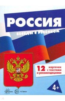 Россия. Комплект карточек