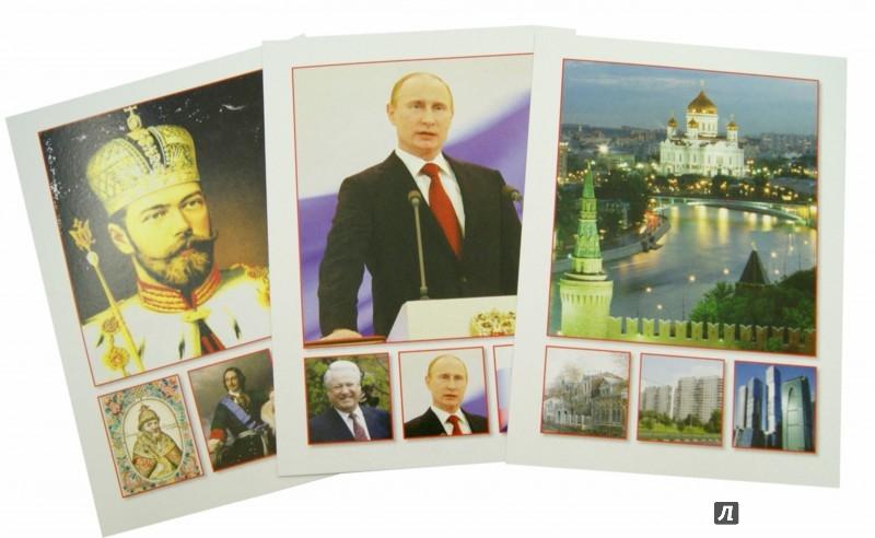 Иллюстрация 1 из 39 для Россия. Комплект карточек | Лабиринт - книги. Источник: Лабиринт